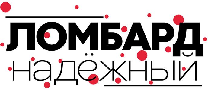 Ломбард Надежный 5b7a1bf478a