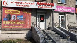 Ломбард Комсомольская 55